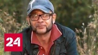 Следком подтвердил смерть Сергея Сакина - Россия 24