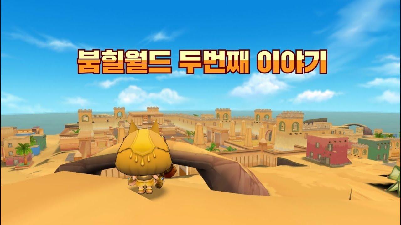 [버블파이터] 붐힐월드 두 번째 이야기 베거이 사막 업데이트!