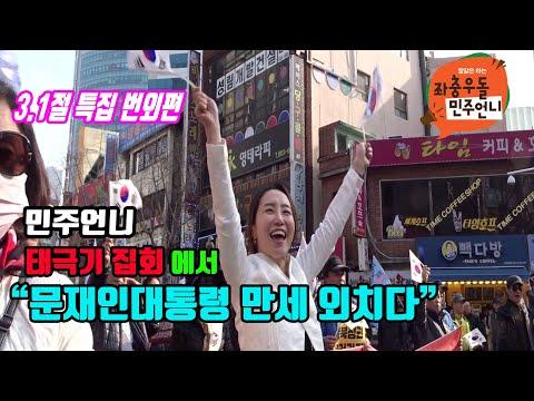 [민주언니 TV] 태극기집회간