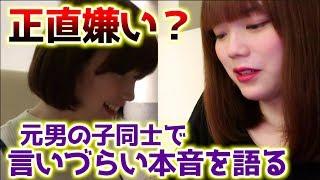 【嫉妬?】NHKドラマに出た元男の子と一緒に肉寿司を食べながら本音でぶつかり合う 西原さつき 検索動画 2