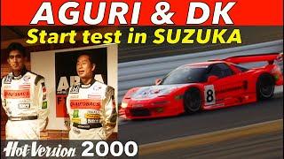 土屋圭市&鈴木亜久里 ゴールデンコンビ発進!! Super GT【Hot-Version】2000