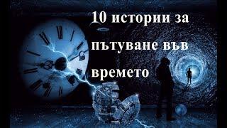 10 ИСТОРИИ ЗА ПЪТУВАНЕ ВЪВ ВРЕМЕТО