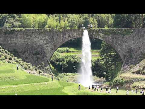 通潤橋 放水再開 令和2年7月21日
