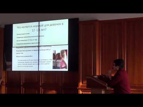 Основы подростковой и детской гинекологии. Курсы повышения квалификации - 2 часть
