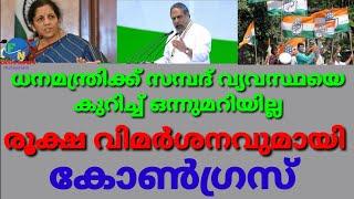 Congress criticizes Finance Minister Nirmala seetharaman | malayalam news | national news