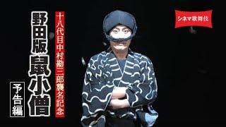 12/22~上映 中村勘三郎主演!シネマ歌舞伎『野田版 鼠小僧』予告編