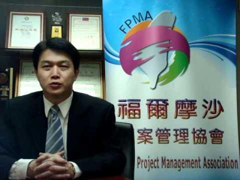 福爾摩沙專案管理協會專案『倫』語-章魚式架構專案管理方法論