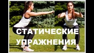 Статические упражнения для похудения + Кардио. Фитнес проект