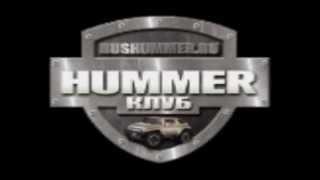 RUSHUMMER.RU | Клубный сбор настоящих внедорожников 2013 (Трейлер)