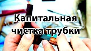 Как чистить трубку с нагаром? Капитальная чистка курительной трубки.