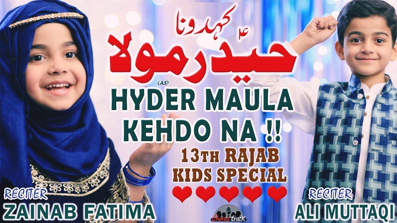 Download 13 Rajab Manqabat 2021 - Haider Mola Keh Do Na - Zainab Fatima & Ali Muttaqi - Manqabat Mola Ali