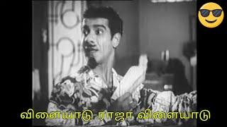 விளையாடு ராஜா | Vilaiyadu Raja Vilaiyadu | J. P. Chandrababu | NaanSollum Ragasiyam | VideoSong | HD