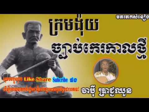 Chapy Khmer,Chapey Dong Veng. Khmer Chapey,Chapey Prach Chhuon,Chapey Brach Chhoun, Chapey Dong Veng
