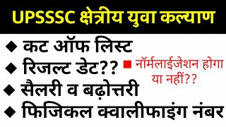 UPSSSC क्षेत्रीय युवा कल्याण Cut off , result , salary , normalization , physical number etc