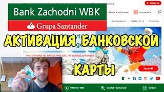АКТИВАЦИЯ ПОЛЬСКОЙ БАНКОВСКОЙ КАРТЫ WBK Bank Zachodni.