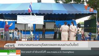 นับคะแนนเลือกตั้งเทศบาลนครนนทบุรี