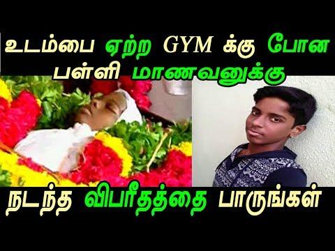 GYM-க்கு போகும் ஆண்கள் கட்டாயம் இந்த வீடியோவை பாருங்கள்  | Latest Tamil Seithigal