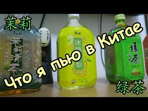 Любимые Китайские Напитки 绿茶!