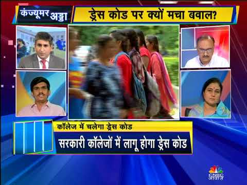 CONSUMER ADDA ON DRESS CODE IN GOVT COLLEGES IN RAJASTHAN
