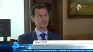 Президент Сирии уверен, что российские войска не причастны к атаке на гуманитарный конвой