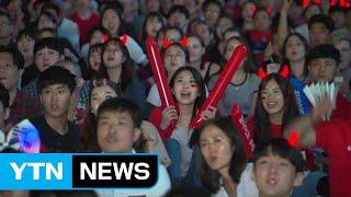 이시각 서울 월드컵경기장뜨거운 응원 열기  YTN