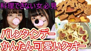 バレンタイン!料理がド下手でも可愛くできる最強クッキー作り!