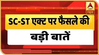 SC-ST Act: सुप्रीम कोर्ट के फैसले की बड़ी बातें जानिए   ABP News Hindi