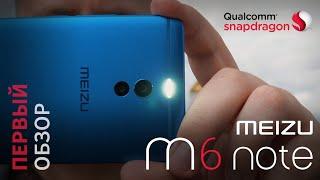 Обзор Meizu M6 Note на Snapdragon - убийца Xiaomi Redmi Note 4 (превью)