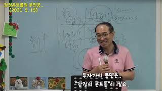 [강의]감정의 콘트롤
