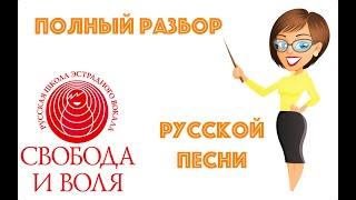 Урок вокала №8. Полный разбор песни на русском языке.
