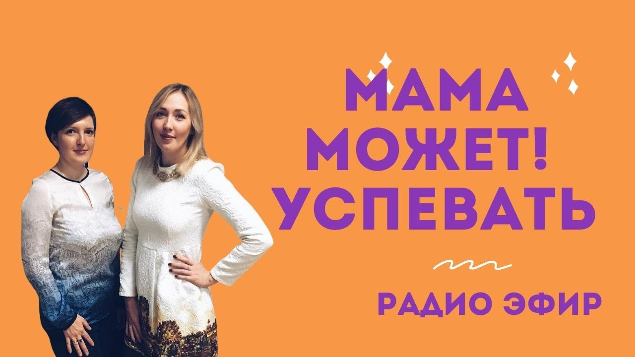 Мама может. Выступление на радио