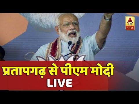उत्तर प्रदेश के प्रतापगढ़ से प्रधानमंत्री नरेंद्र मोदी LIVE   ABP News Hindi