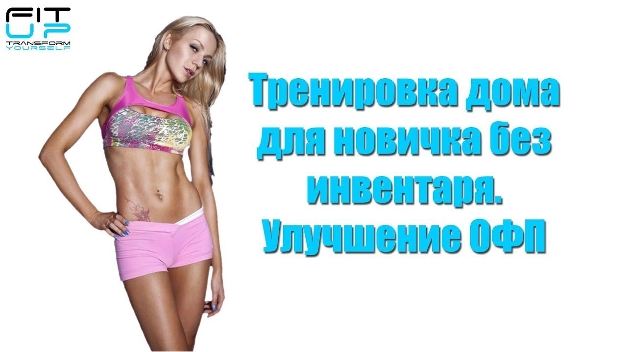 программы для похудения в домашних условиях