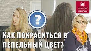 Окрашиваем русые волосы в пепельный холодный оттенок. Как покраситься в пепельный цвет ?