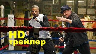 Крид (2016) Трейлер на русском