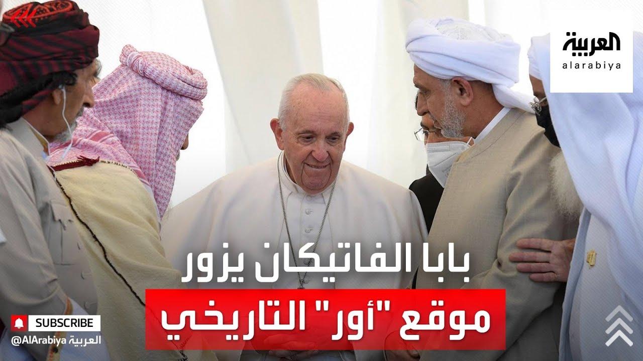 وصول بابا الفاتيكان إلى موقع -أور- التاريخي بالعراق  - نشر قبل 6 ساعة