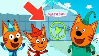 Три кота магазин | Игра для детей | three cat cartoons