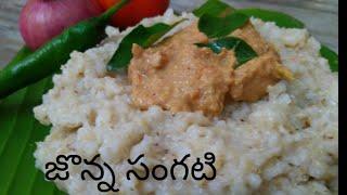 జనన సగట  Village style Jonna Sangati recipe in telugu  Jowar recipe