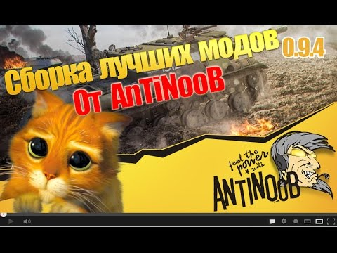 Моды от AnTiNooB для World of Tanks 1.4.0.2