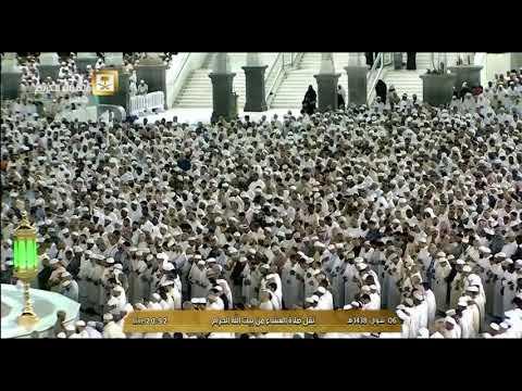 Maqam Ajam / Jiharkah 244 - Surah Al Mu'minun 112-118 Syeikh Abdullah Al Juhany