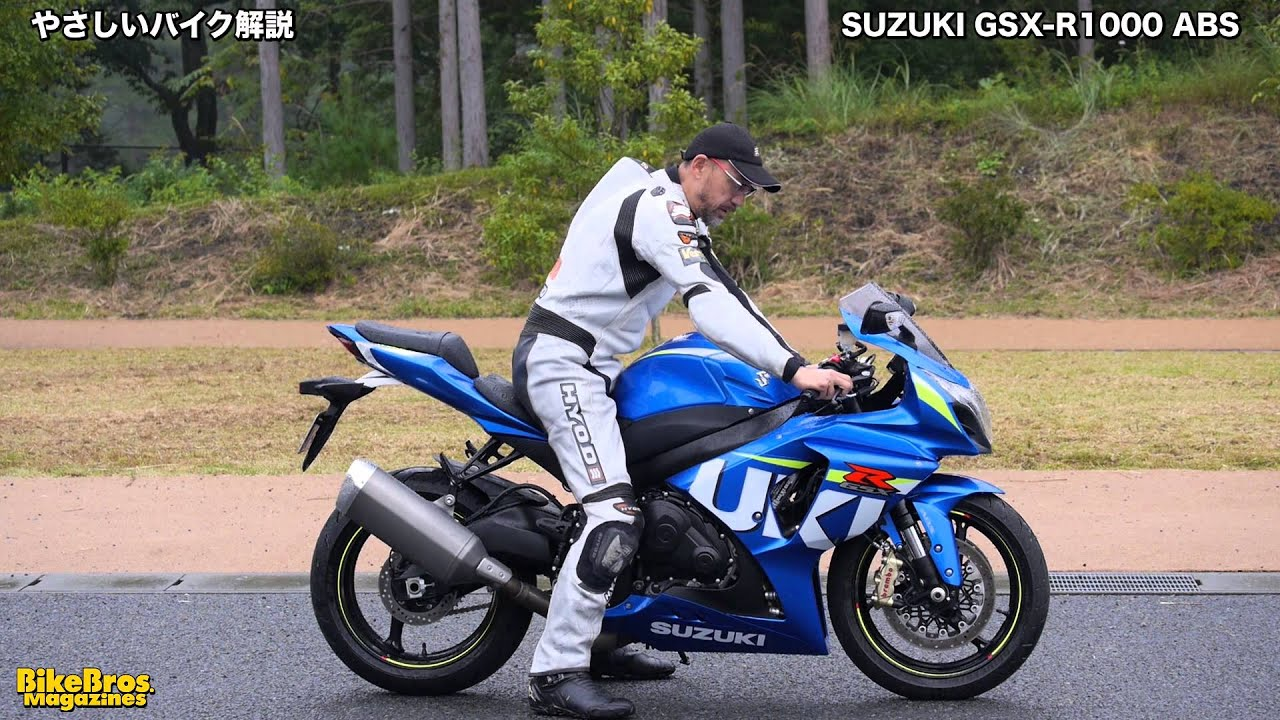 やさしいバイク解説:スズキ GSX...