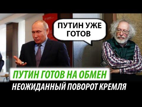 Путин готов на