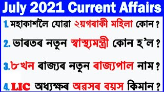 July Current Affairs 2021   Current Affairs   Assam Competitive Exam   Assam Police//PNRD/DELED/APSC