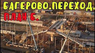 Крымский мост15.11.2019На ЖД подходах в Багерово всё идёт к завершению.Сварочный аппарат в работе