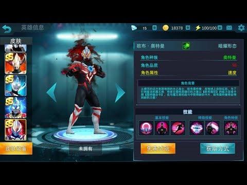 Kartu Ultraman Orb Banyak Banget Lucu Banget Saat Dimainkan
