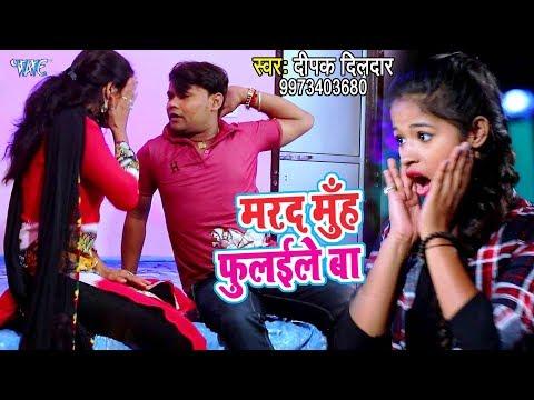 Deepak dildar का नया सुपरहिट गाना - Marad Muh Fulaileba - Superhit Bhojpuri Songs 2018 new