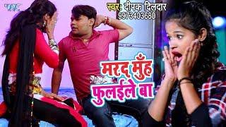Deepak dildar का नया सुपरहिट गाना Marad Muh Fulaileba Superhit Bhojpuri Songs 2018 new