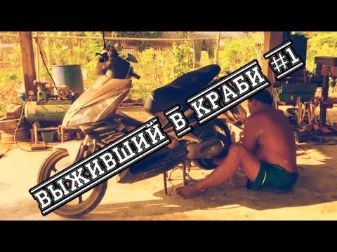 Сериал выживший в Краби #1 Дорога Пхукет Краби на байке, пришествие лопнуло колесо на скорости 80
