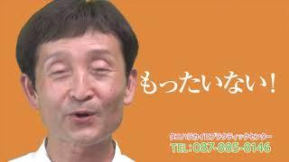 TSCテレビ瀬戸内放送 CM タニハラカイロプラクティックセンター