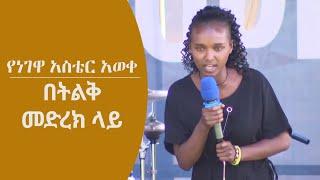 Ethiopia Music የነገዋ አስቴር አወቀ በትልቅ መድረክ ላይ ታየች | New Ethiopian Music | Meskerem Usman